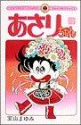 Asari Chan (Volume 19) (ladybug Comics) (1986) ISBN: 409140569X [Japanese Import]