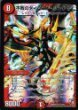 DMR09-S7 unbeaten of Die Hard-Meteor (Suparea) [De~yuema Episode 3 expansion pack first series Rage VS God From the Duel Masters card]