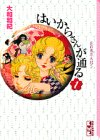 4062600862 - Yamato Waki: High collar Mr. Toru (1) (Kodansha Manga Bunko) (1995) ISBN: 4062600862 [Japanese Import] - 本