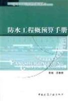 Manual waterproofing project budget - - Building project budget series of manual(Chinese Edition) ebook