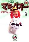 みどりのマキバオー (10) (集英社文庫―コミック版)