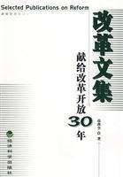 Reform Anthology(Chinese Edition) pdf