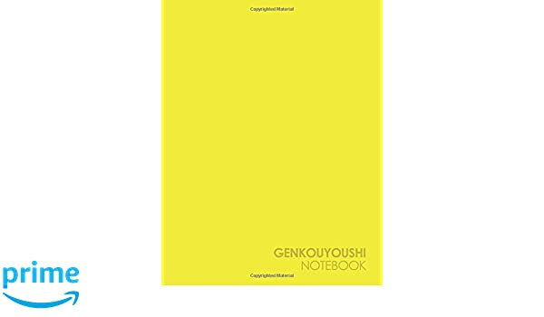 genkouyoushi template