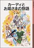 カーディとお姫さまの物語 (岩波少年文庫 (109))