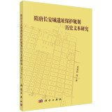 Chang'an city site conservation planning study of historical texts(Chinese Edition) PDF