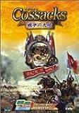 コサックス ~戦争の大陸~