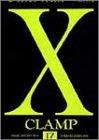 X (第17巻) (あすかコミックス)
