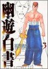 幽☆遊☆白書 完全版 第3巻