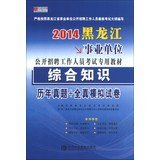 Download Hiroaki Publishing 2014 Heilongjiang institutions open recruitment of staff specific exam materials : General Knowledge. harass + all true simulation papers(Chinese Edition) ebook