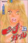 ピーチガール(12) (講談社コミックス別冊フレンド)