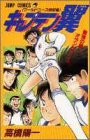 Captain Tsubasa (World Youth Special Edition) (Jump Comics) (1996) ISBN: 4088722604 [Japanese Import]