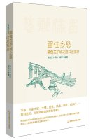 Retain Nostalgia: Ruan Allende road dictating(Chinese Edition) pdf epub
