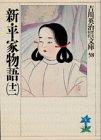 新・平家物語(十二) (吉川英治歴史時代文庫)