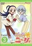 ぷちぷり*ユーシィ Carat.3 [DVD]