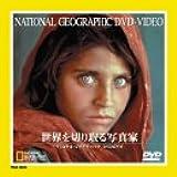 ナショナル・ジオグラフィック 世界を切り取る写真家 [DVD]