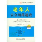 Quick Books medication safety in special populations: the elderly safe medication Quick(Chinese Edition) pdf