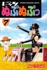 7 Tsu Let's Nupunupu (Shonen Magazine Comics) (1998) ISBN: 4063125602 [Japanese Import]