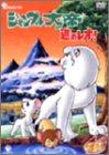 ジャングル大帝 進めレオ ! DVD-BOX