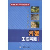 img - for Crab ecological farming (Second Edition)(Chinese Edition) book / textbook / text book