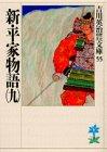 新・平家物語(九) (吉川英治歴史時代文庫)