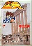 聖闘士(セイント)星矢 (7) (集英社文庫―コミック版)