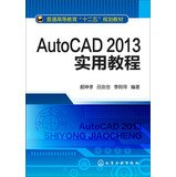 AutoCAD 2013 Practical Guide to higher education Twelfth Five-Year Plan materials(Chinese Edition) pdf epub