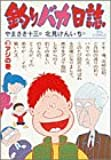 釣りバカ日誌 (3) (ビッグコミックス)