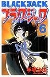 ブラック・ジャック 6 (少年チャンピオン・コミックス)