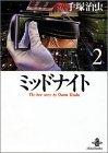 ミッドナイト (2) (秋田文庫―The best story by Osamu Tezuka)