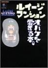 Book love Luigi Mansion ghost. (Nintendo DREAM + Nintendo Stadium Nintendo Game Strategy)
