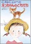 こねこムーとえっちゃんのともだち (ポプラ社の新・小さな童話―江崎雪子のこねこムーシリーズ)