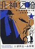 北神伝綺  (下) (角川コミックス・エース 125-2)