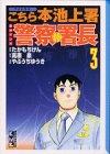 Ikegami station this original cartoon police chief-TV drama here (3) (Kodansha Manga Bunko) (2004) ISBN: 4063607046 [Japanese Import]