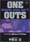 ONE OUTS 第10巻