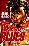 ろくでなしBLUES 7 (ジャンプコミックス)