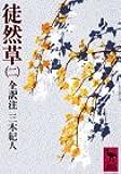 徒然草 (2) 全訳注 (講談社学術文庫 (429))