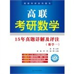 Download -15 Years Gaolian PubMed Zhenti Detailed mathematical and commentary (math a)(Chinese Edition) pdf epub