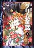 世界一残酷で美しいグリム童話 1 (ホームコミックス)