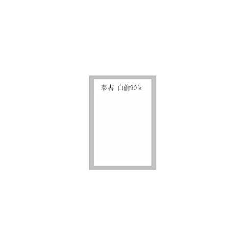 [해외]종이 미트 자 OA 화지 奉書 종이 백색 倫 90k A3 + (400 매) (329mm×483mm) / Paper Mitayama OA washi paper White LUN 90k A3 novi (400 Pieces) (329mm × 483mm)