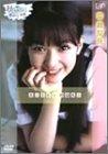 """HATSUKOI<初恋>"""" /></a> <br /> ■バップ ■2003-09-25 <br /> ■DVD ■40分 </p><hr class="""