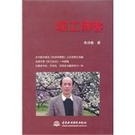 Dam blog(Chinese Edition) ebook