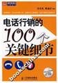 100 telemarketing key details(Chinese Edition)