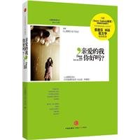 Download Dear Me How Are You (Chinese Edition) pdf epub