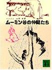 ムーミン谷の仲間たち (講談社文庫)