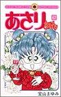 Asari Chan (Vol.47) (ladybug Comics) (1995) ISBN: 409142077X [Japanese Import]