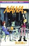 Nana (5) (りぼんマスコットコミックス―クッキー (1377))