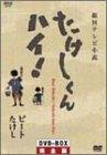 銀河テレビ小説 たけしくんハイ! DVD-BOX完全版