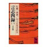 言志四録(1) 言志録 (講談社学術文庫)