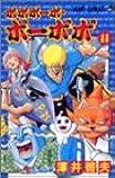 ボボボーボ・ボーボボ 11 (ジャンプコミックス)