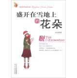 Read Online Blooming flowers in the snow(Chinese Edition) ebook